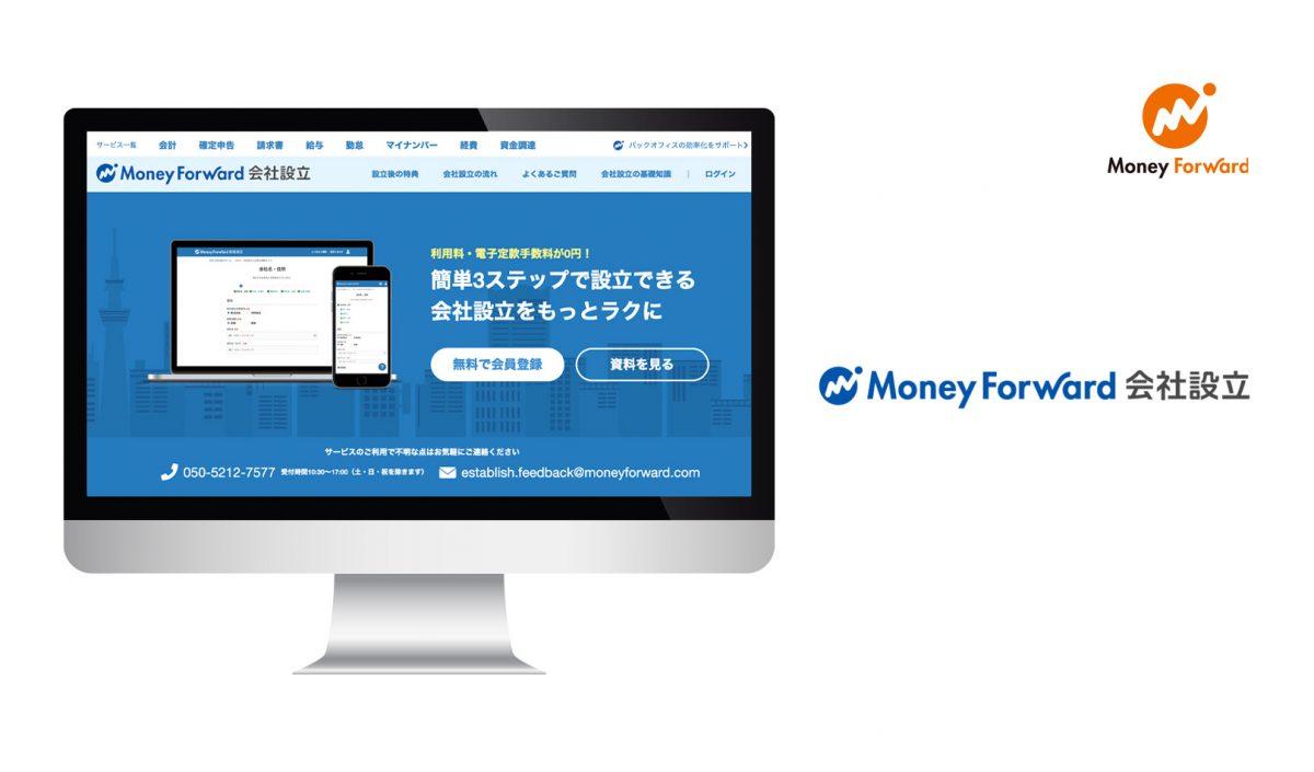 MoneyForward 会社設立 アプリ開発